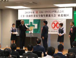 日本ハウズイング様授賞式1