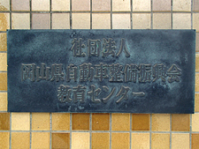 エスコ(ESCO)岡山県自動車整備振興会 様