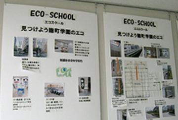 エスコ(ESCO) 植草学園大学附属高校 様